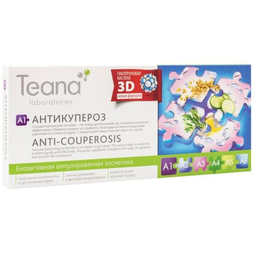 Купить Сыворотка для лица Teana А1 Антикупероз, 2 мл