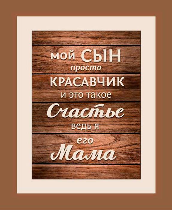Картина на холсте 30x40 Мама Ekoramka HE-101-258