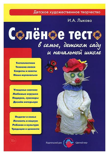 Книга Соленое тесто в семье, детском саду и начальной школе