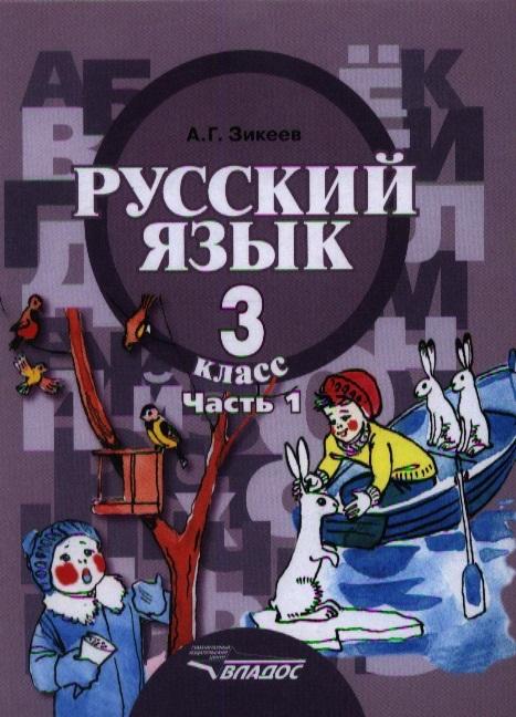 Русский Язык: Учебник для 3 класса Специальных Образовательных Учреждений Ii Вида - В 2-Х