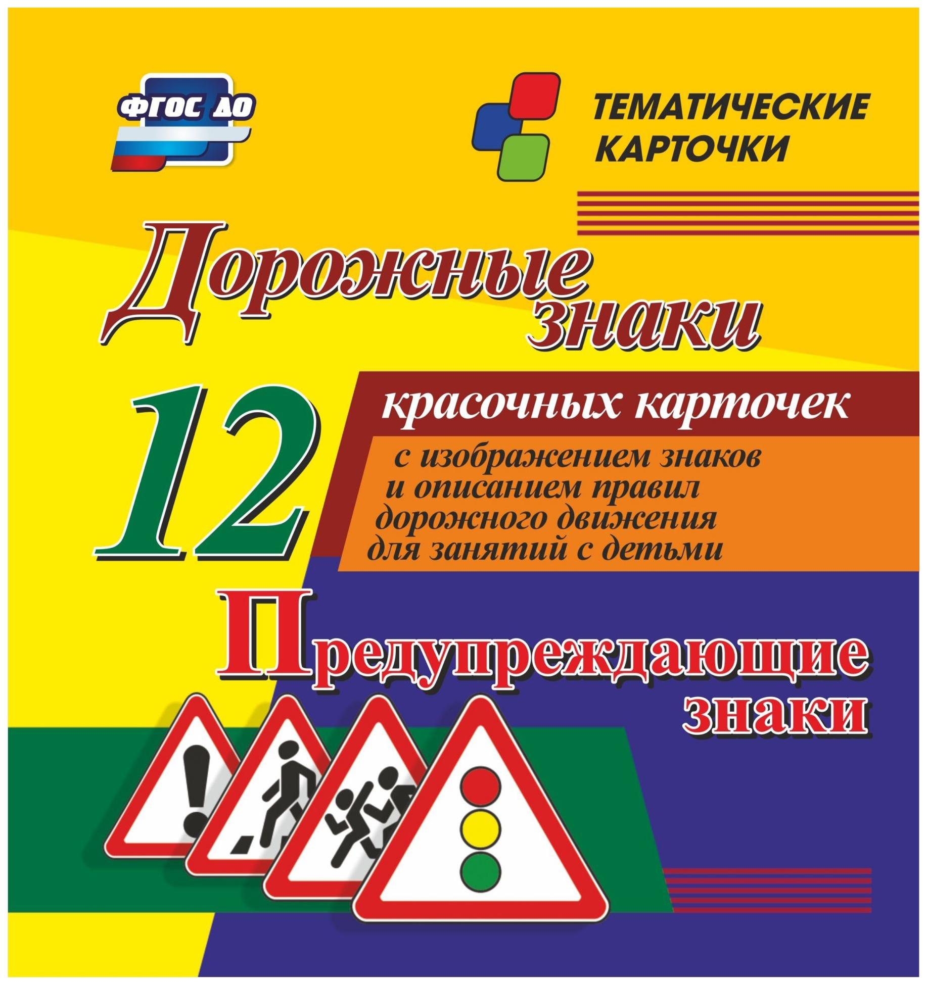 Купить Дорожные знаки. Предупреждающие знаки: 12 красочных карточек, Учитель, Подготовка к школе