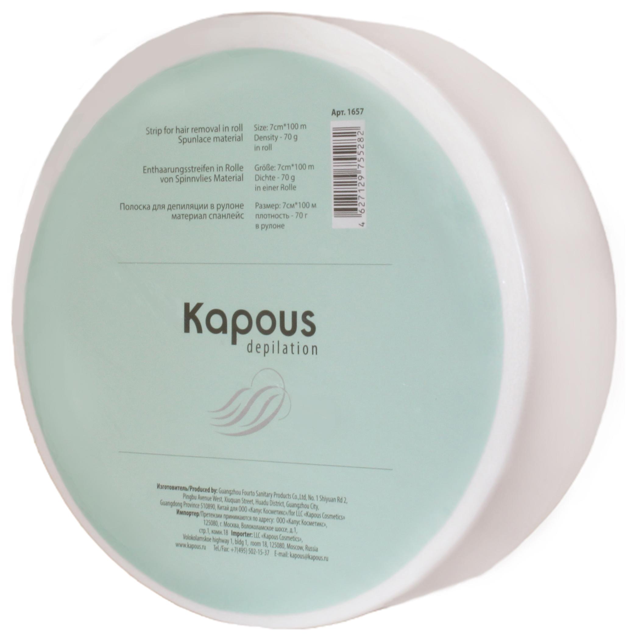 Полоска для депиляции Kapous Depilation в рулоне 7смх100м