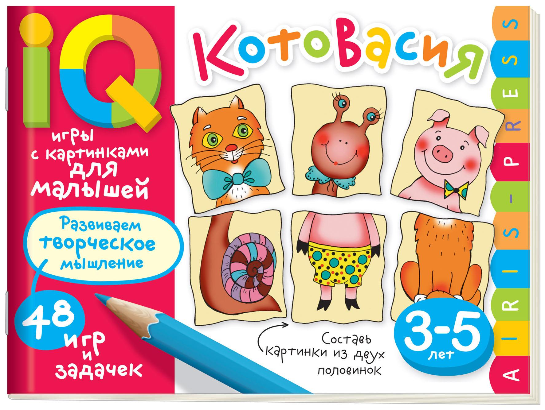 Книга Айрис-Пресс куликова Е. Умные Игры С картинками для Малышей. котовасия