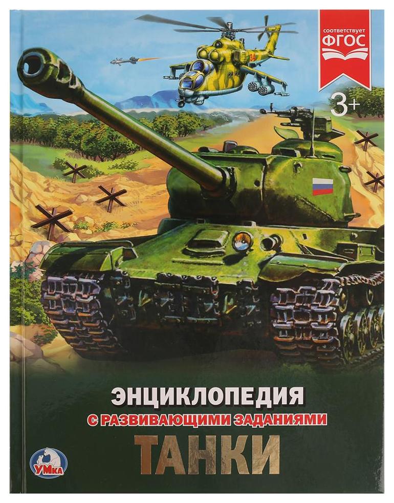 Купить Книга Умка поликарпов Н. танки, Наука и техника