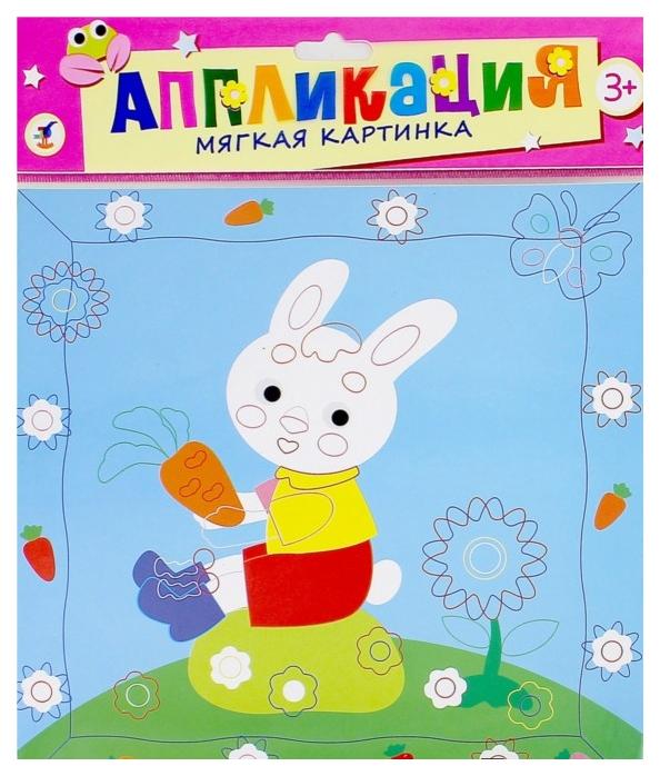 Купить Аппликация Дрофа-Медиа Зайка с морковкой, Детские аппликации