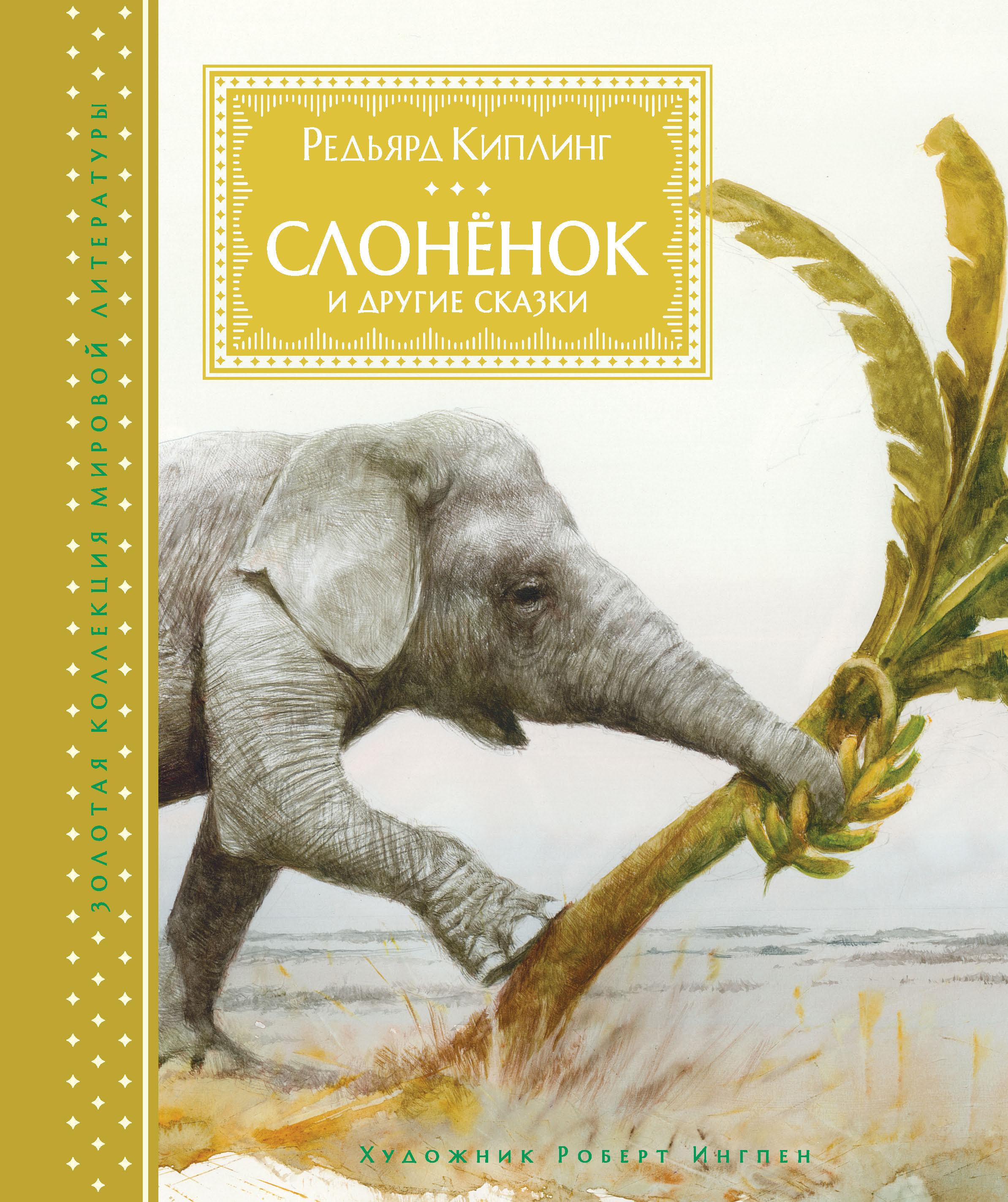 Купить Слонёнок и Другие Сказки, Махаон, Рассказы и повести