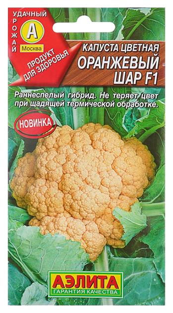 Семена Капуста цветная Оранжевый шар F1,