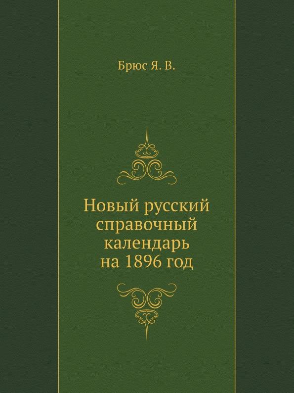 Новый Русский Справочный календарь на 1896 Год