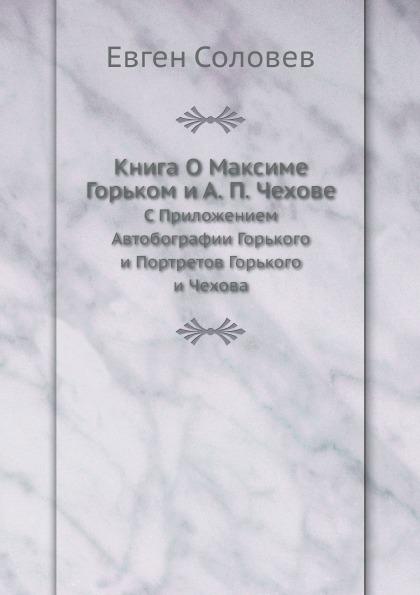 Книга о Максиме Горьком и А. п, Чехове, С приложением Автобографии Горького и портретов Го