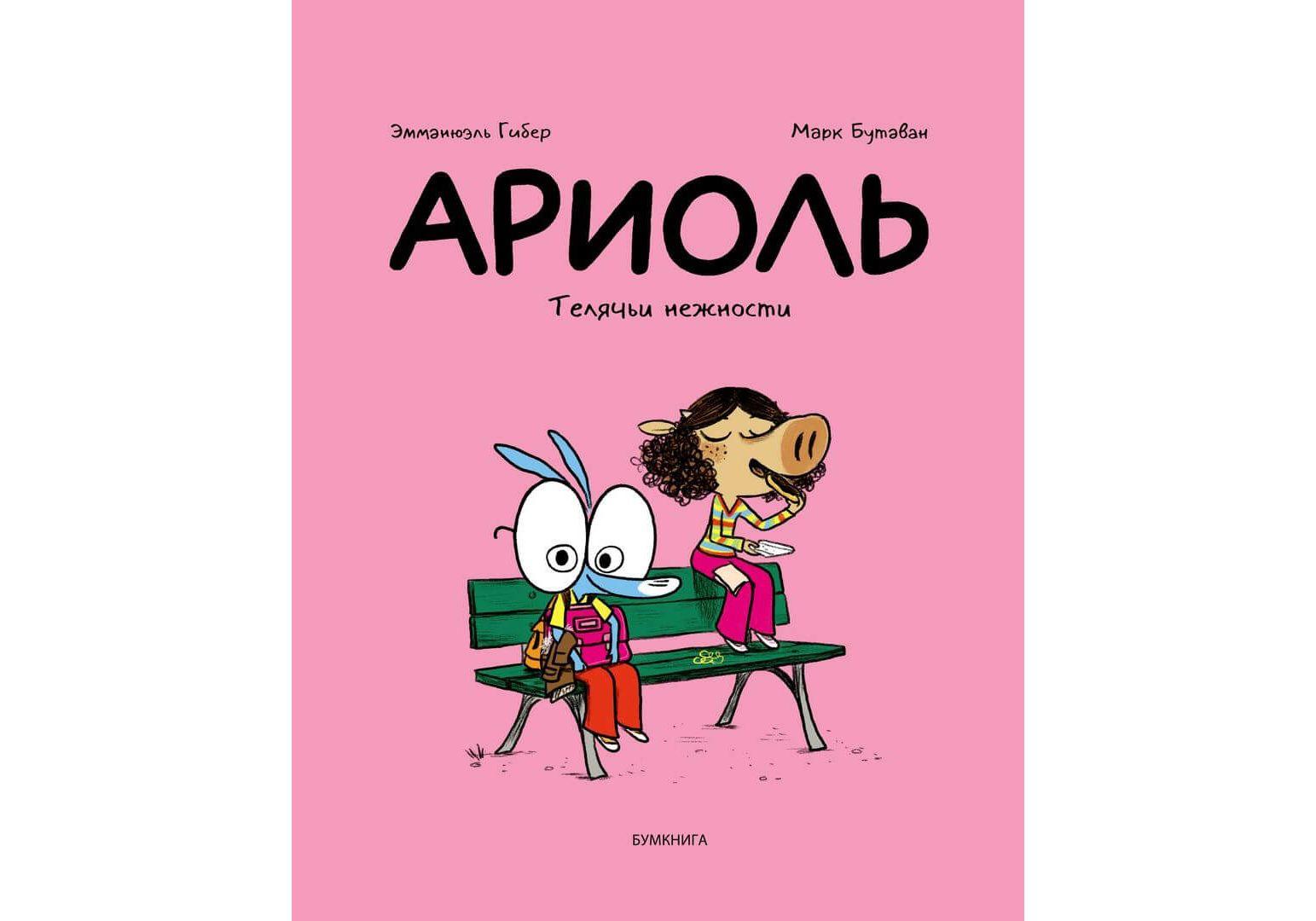 Комикс Ариоль, Телячьи нежности