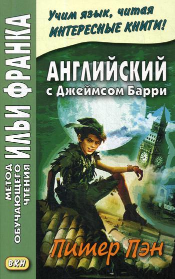 Английский с Джеймсом Барри. Питер Пэн / James Matthew Barrie. Peter Pan