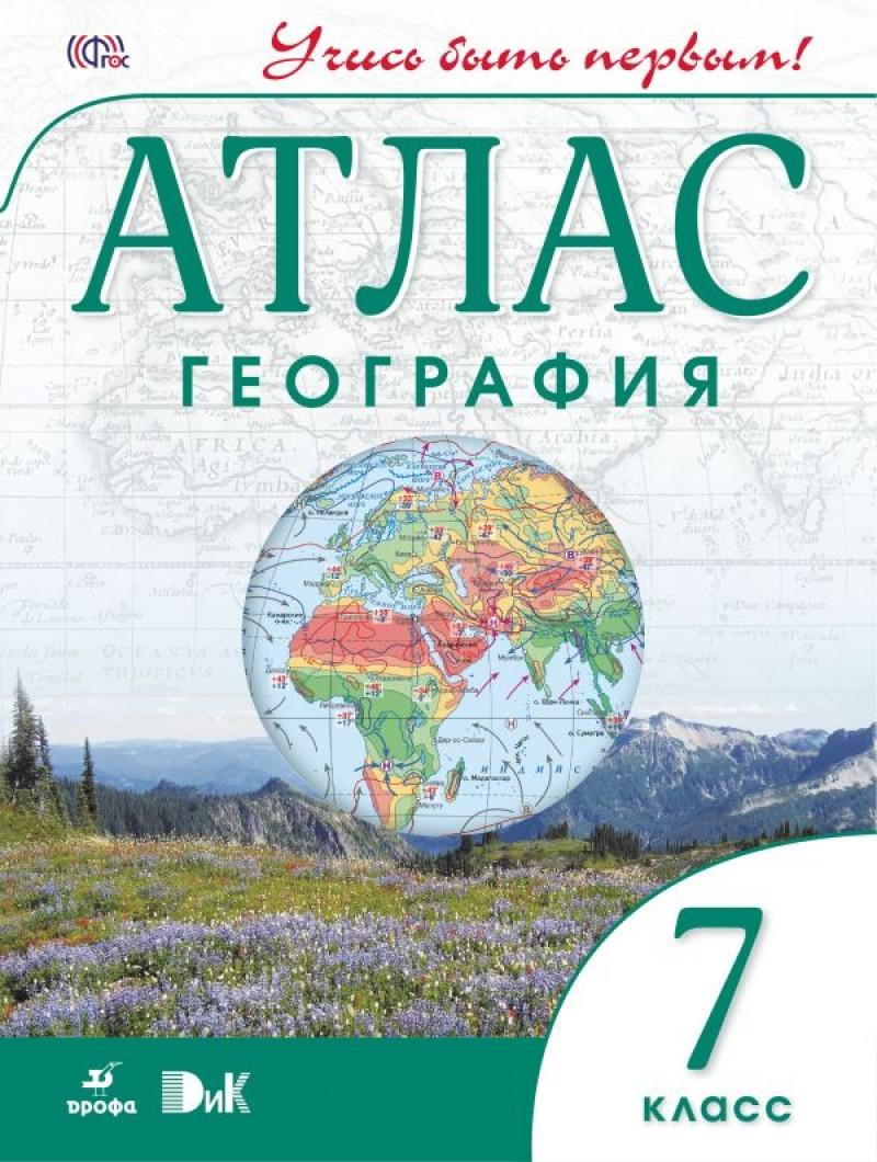 География, 7 класс Атлас (Учись Быть первым!)(Дик) Новый, Фгос