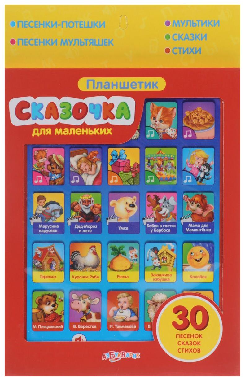 Интерактивная игрушка Азбукварик Говорящий планшетик Сказочка для маленьких 254-1(068-0)