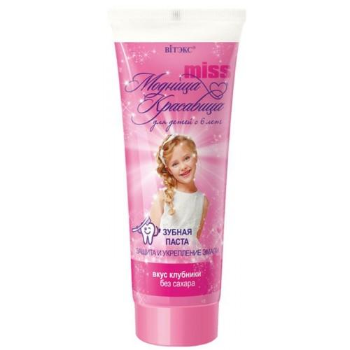 Купить Зубная паста детская Витэкс Модница Красавица Защита и укрепление эмали 65г, Vitex, Детские зубные пасты