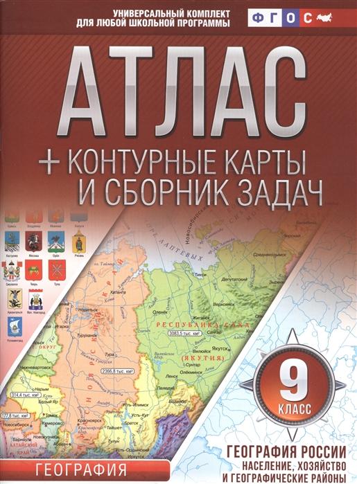 Атлас + контурные карты 9 класс География России, население, Хозяйство и Географические Р