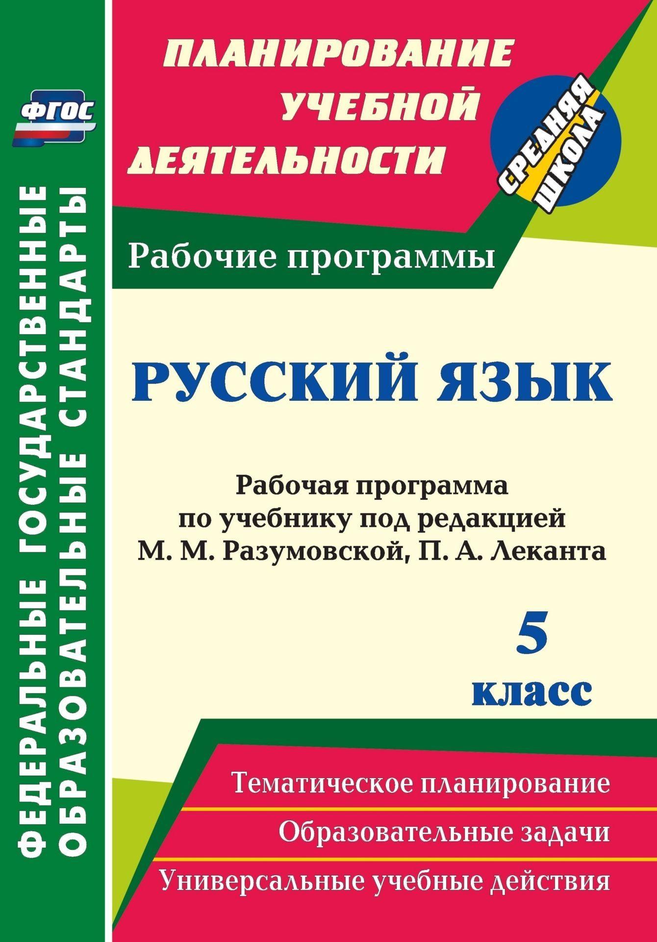 Крицкая, Русский Язык, 5 кл, Рабочая программа по Учебнику под Редакцией М, М, Разумовской