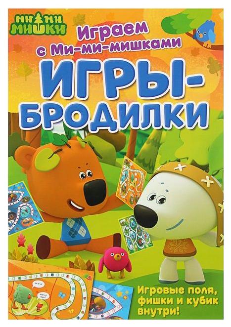 Купить 274092, Играем С Ми-Ми-Мишкам и Игры-Бродилки, ND Play, Обучающие игры