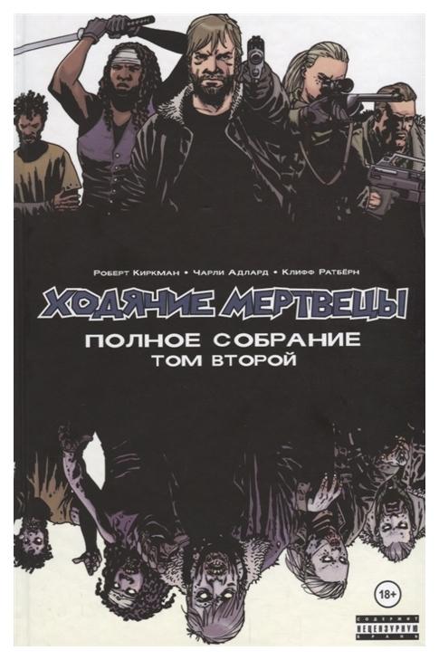Комикс Ходячие мертвецы, Полное собрание. Том второй фото