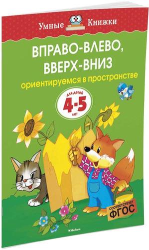 Книжка Махаон Вправо-Влево, Вверх-Вниз. Ориентируемся В пространстве (4-5 лет)