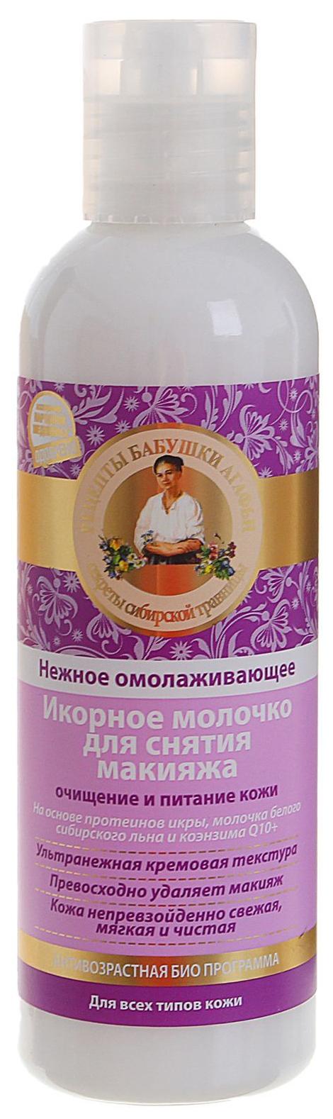 Средство для снятия макияжа Рецепты бабушки Агафьи икорное,