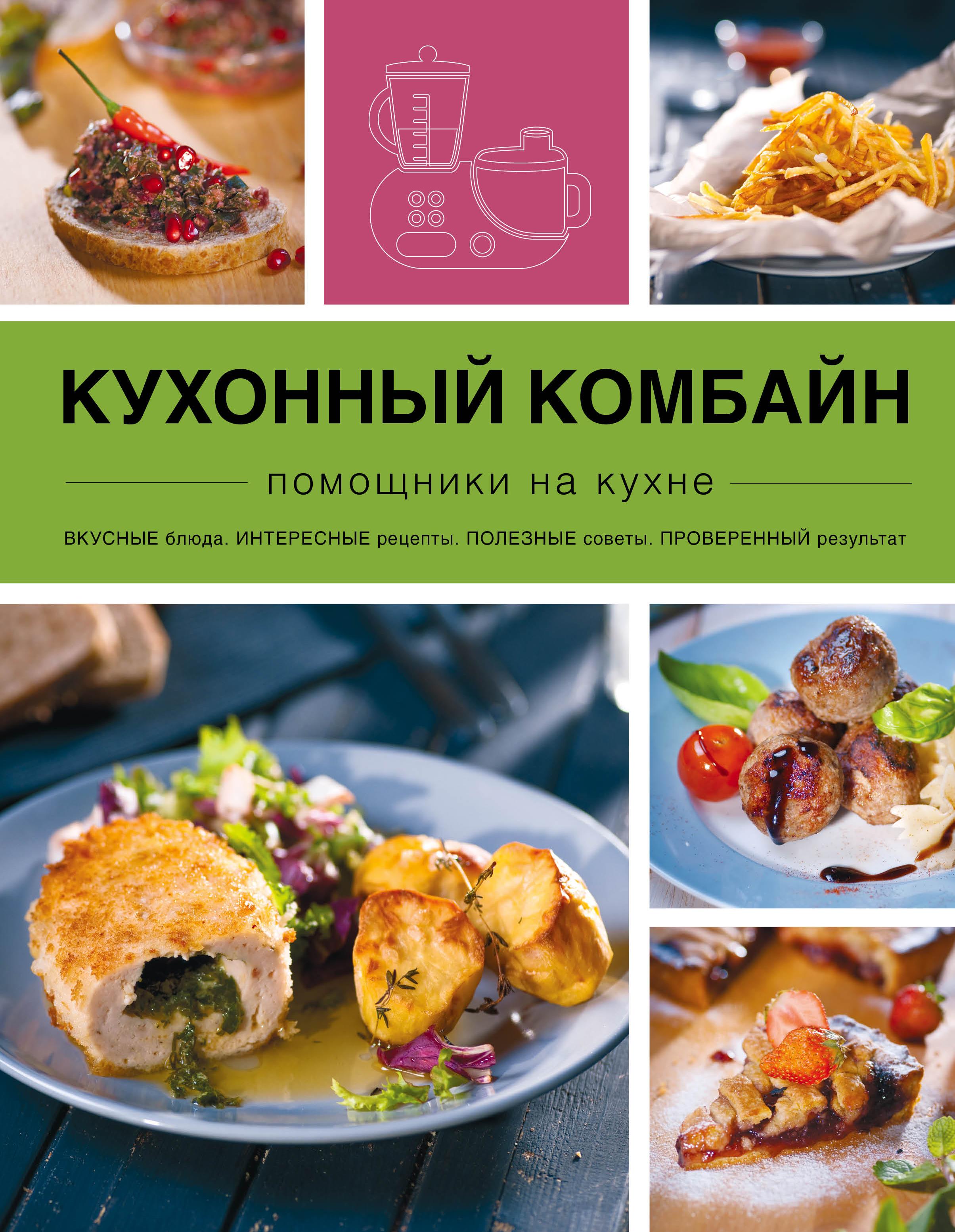 Кухонный комбайн ЭКСМО  B803