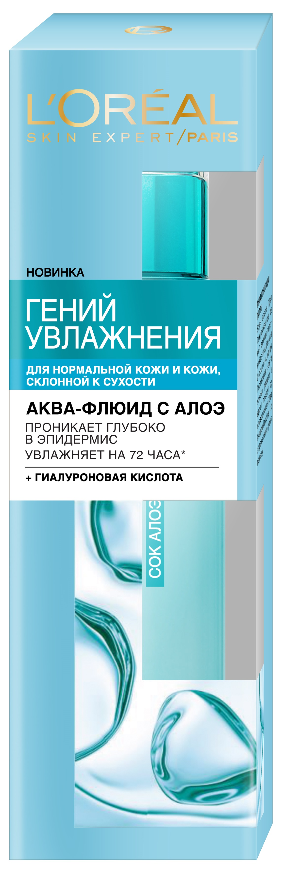 Крем для лица L\'Oreal Paris Гений Увлажнения Для нормальной кожи 70 мл