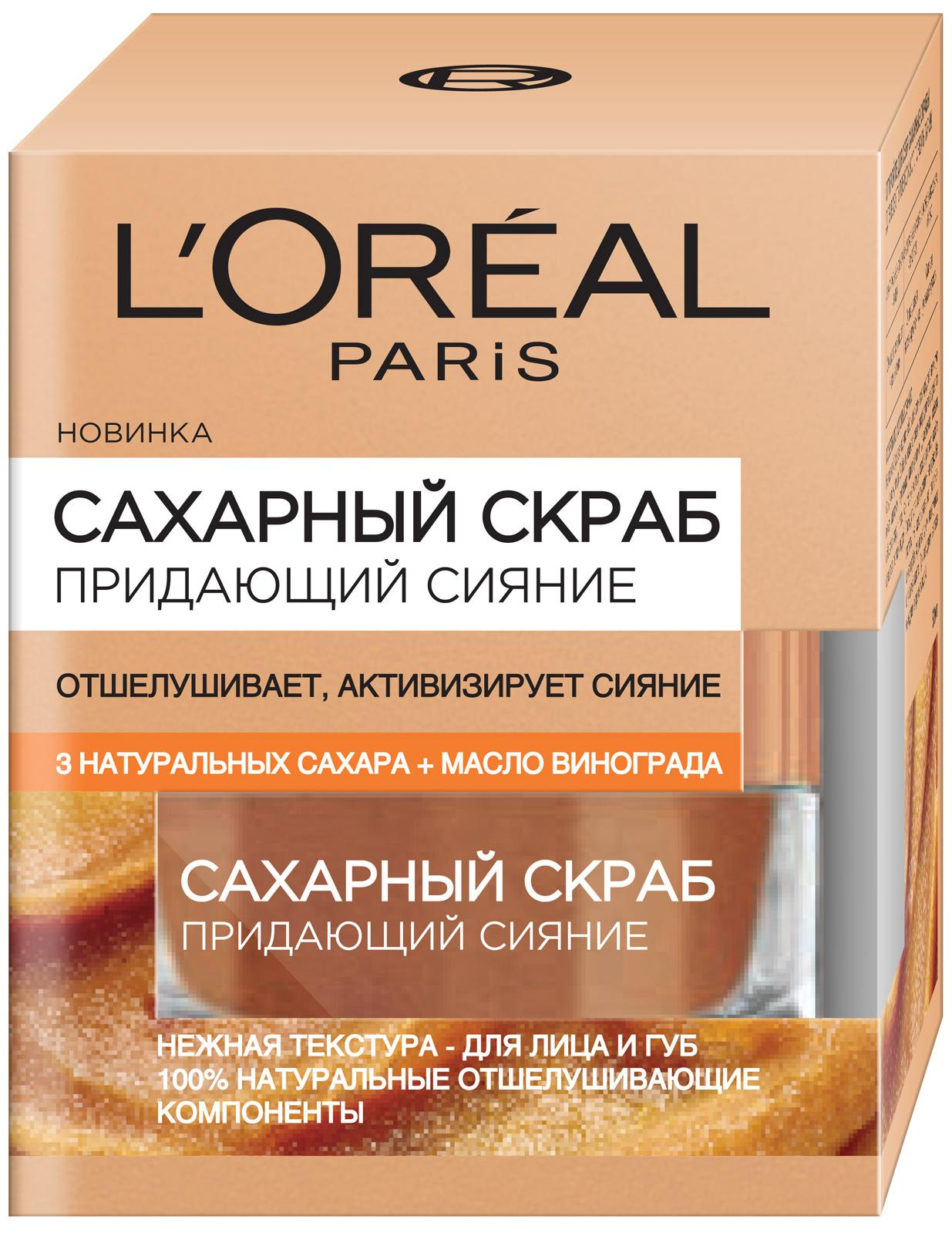 Скраб для лица L\'Oreal сахарный, отшелушивающий, 50 мл