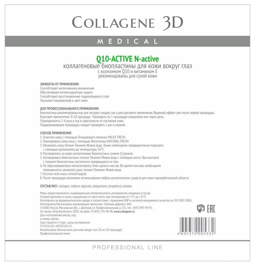 Купить Маска для глаз Medical Collagene 3D Q10 Active Биопластины N-актив 10 пар, Биопластины N-актив №20