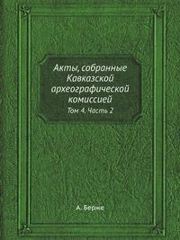 Акты, собранные Кавказской археографической комиссией по цене 1 892