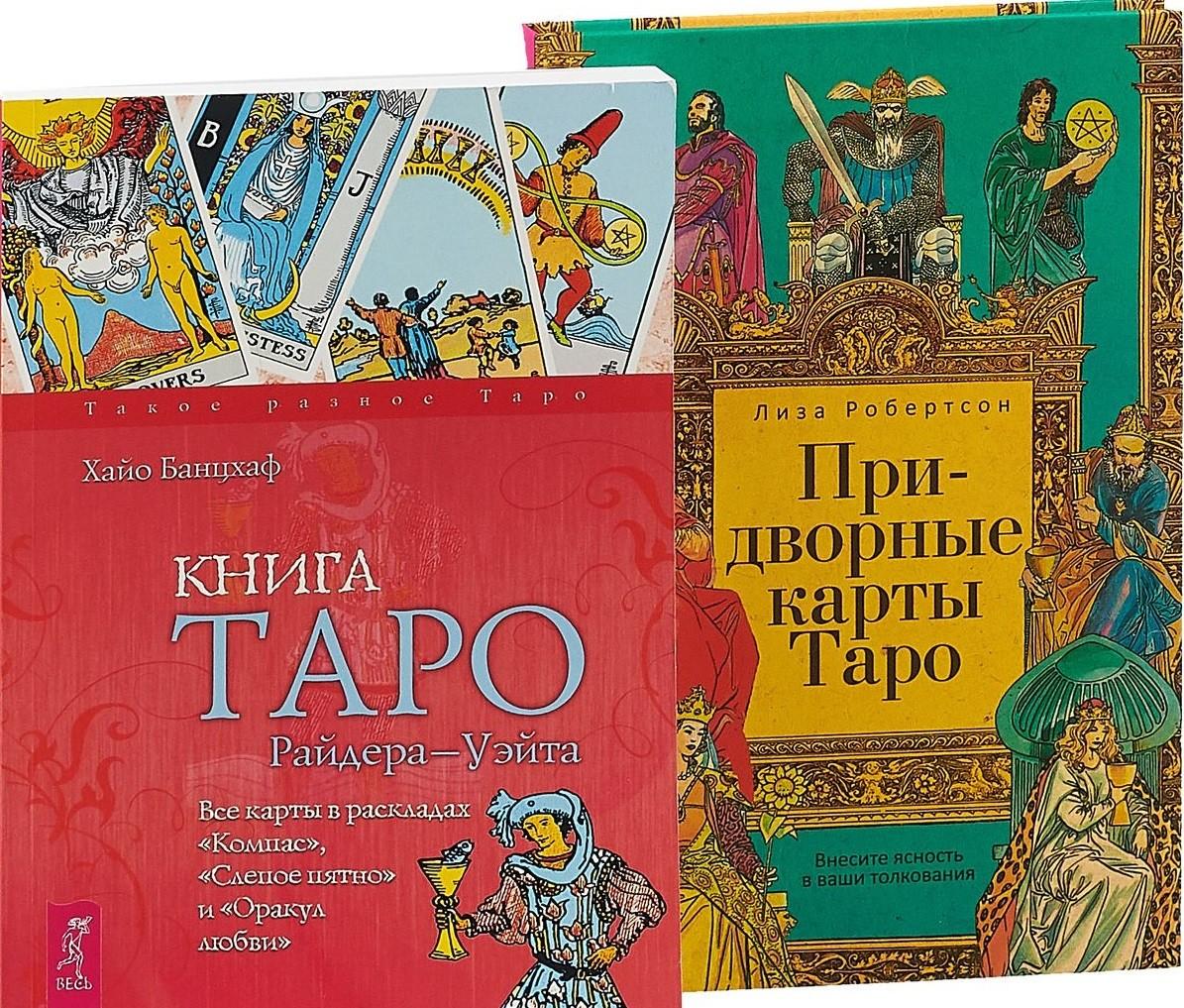 Придворные карты таро. книга таро Райдера-Уэйта (Комплект из 2 книг)