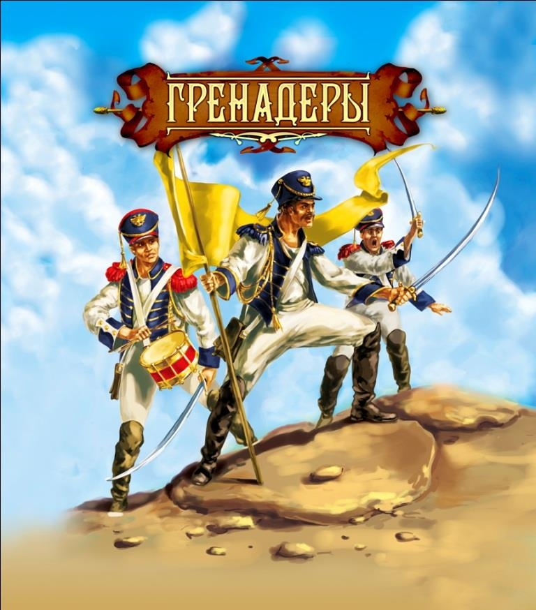 Набор солдатиков Битвы Fantasy Гренадеры 1812 года BF00821, Технолог, Игровые наборы  - купить со скидкой