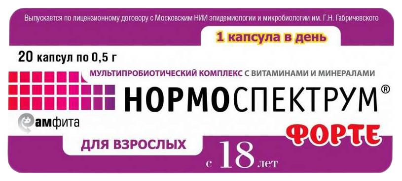 Нормоспектрум форте капсулы 0,5г N20