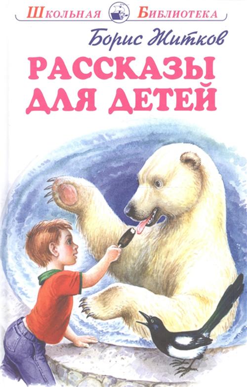 Купить Рассказы для Детей, Либри пэр бамбини, Рассказы и повести