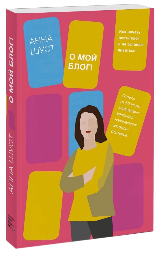 Книга МИФ Креатив О мой блог! Как начать вести блог и не останавливаться фото