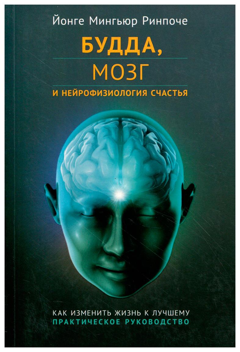 Будда, Мозг и Нейрофизиология Счастья. как Изменить Жизнь к лучшему. практическое Руко...