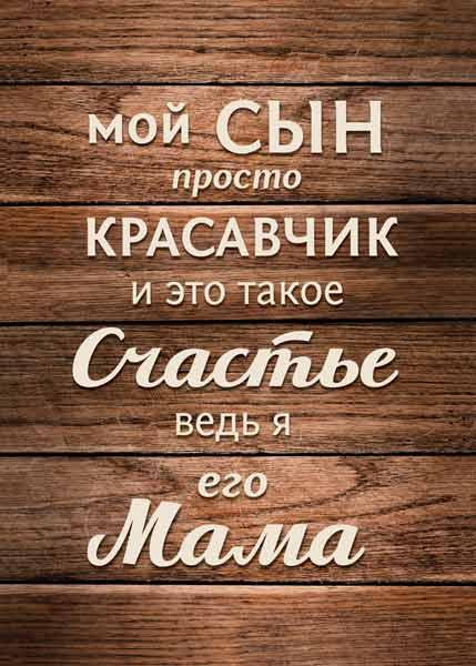 Картина на холсте 50x70 Мама Ekoramka HE-101-259