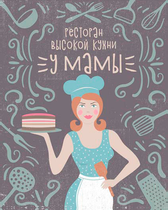 Картина на холсте 70x90 Ресторан у мамы 2 Ekoramka HE-101-341