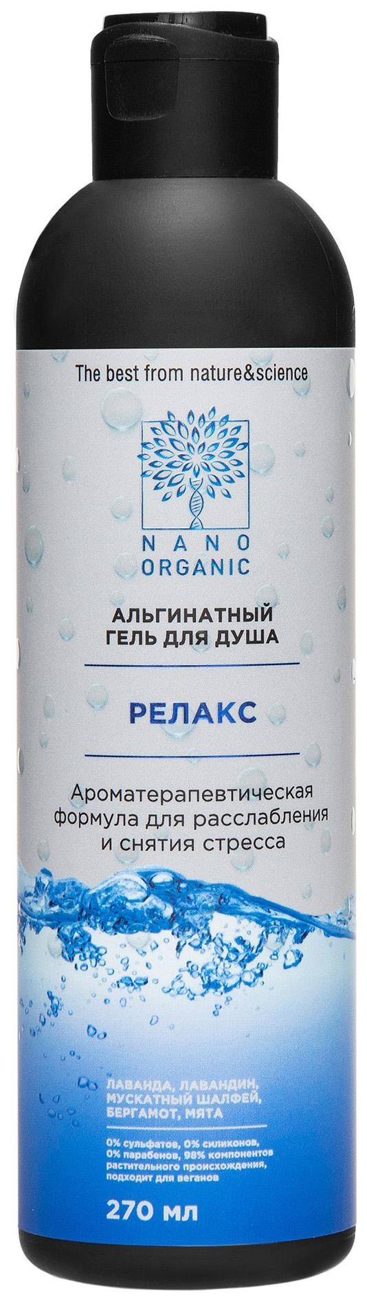 Гель для душа Nano Organic Альгинатный Релакс 270 мл фото