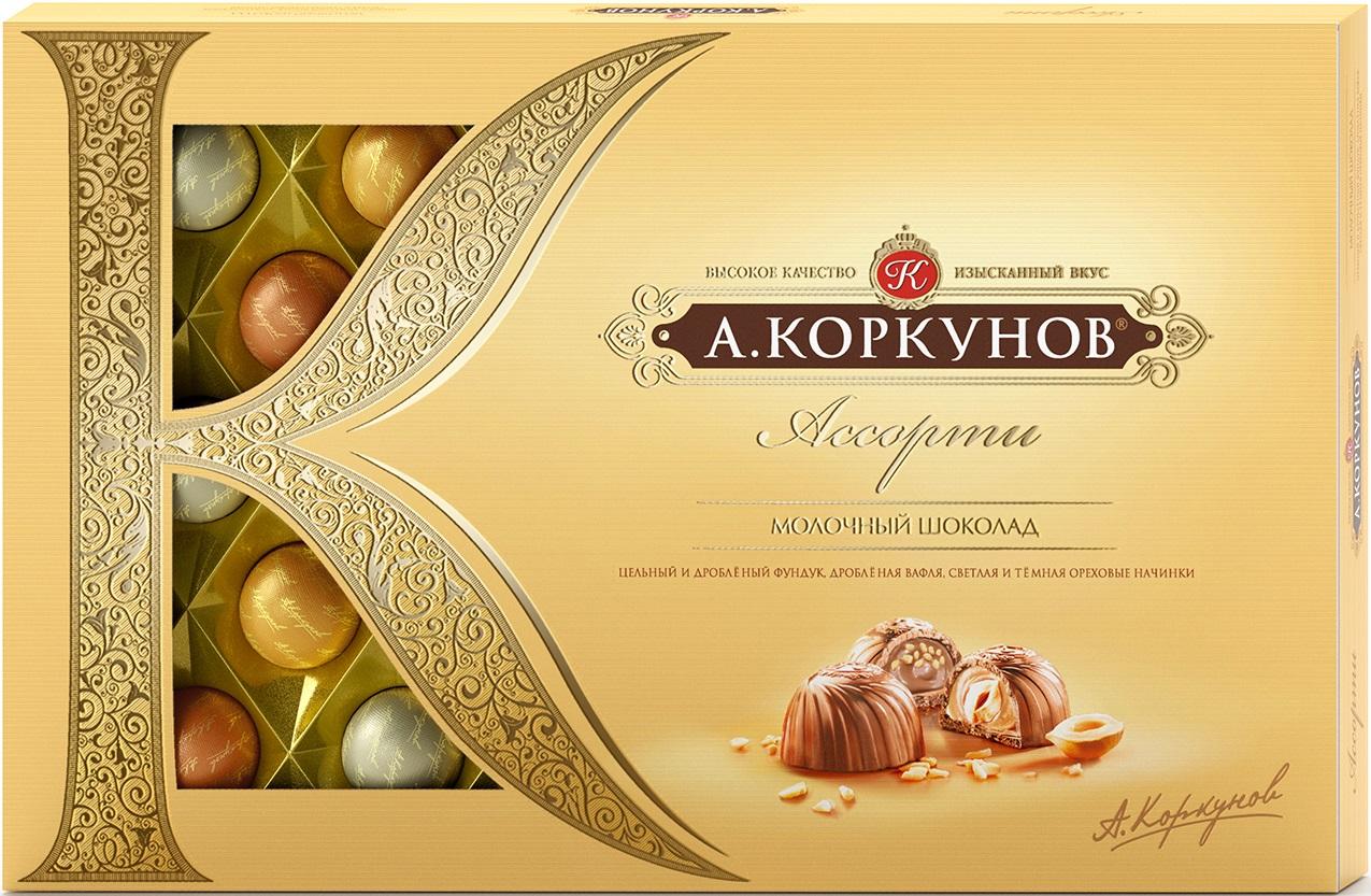 Конфеты А.Коркунов ассорти из молочного шоколада 256 г