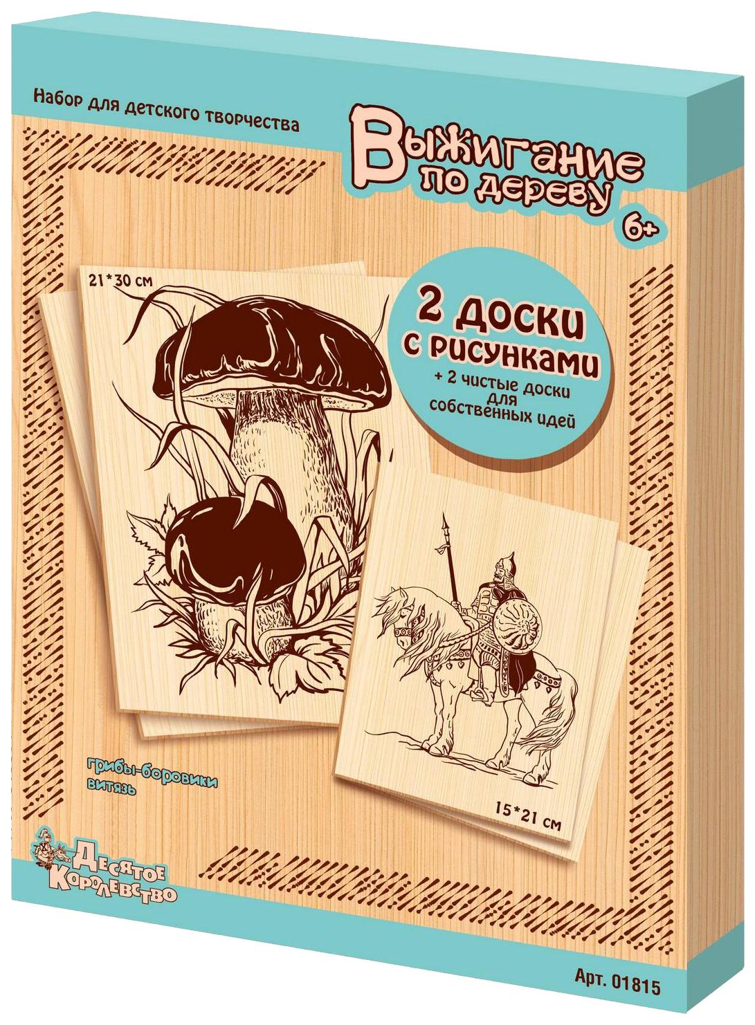 Набор для выжигания Десятое Королевство Грибы-боровики и Витязь 4 шт. 01815