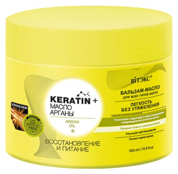 Бальзам для волос Витэкс Keratin + масло Арганы Восстановление и питание 300 мл