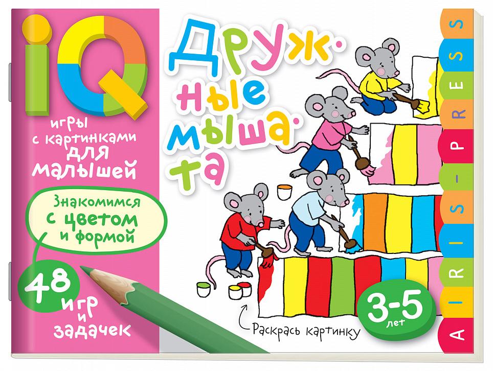 Книга Айрис-Пресс Умные Игры С картинками для Малышей Дружные Мышата