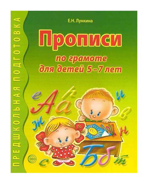 Купить Сфера ТЦ Прописи по грамоте для детей 5-7 лет Лункина Е, Н, , Книги по обучению и развитию детей