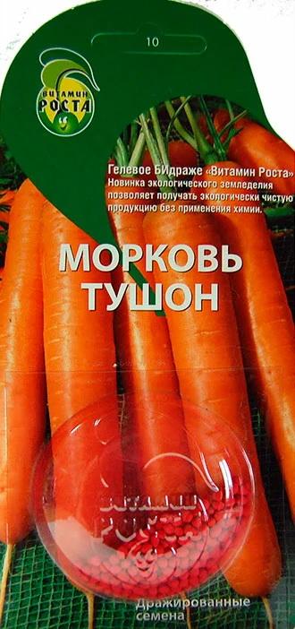 Семена Морковь Тушон, 100 шт, Агрико