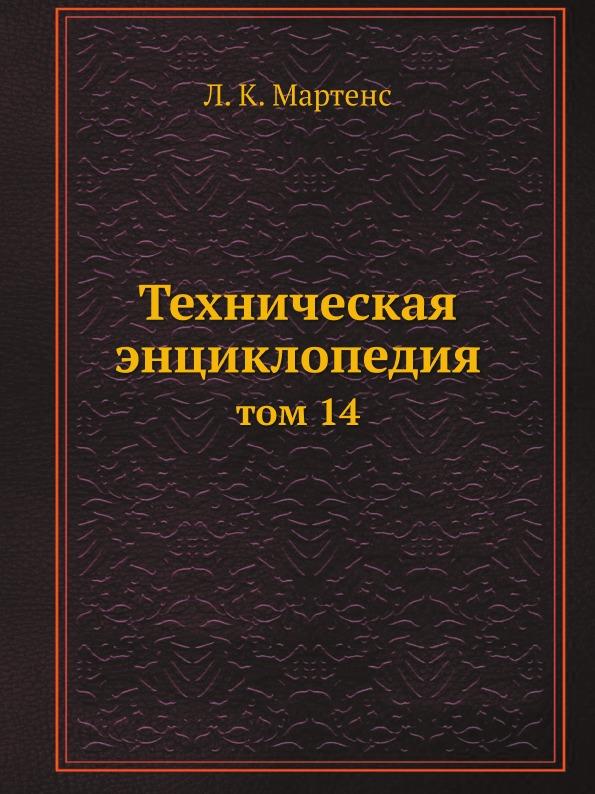 Техническая Энциклопедия, том 14
