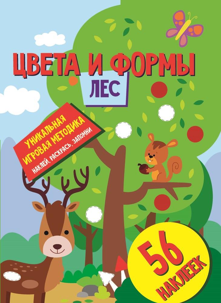 Купить Лес, Цвета и Формы. лес. Nd Play Развивающая книга, Обучающие игры