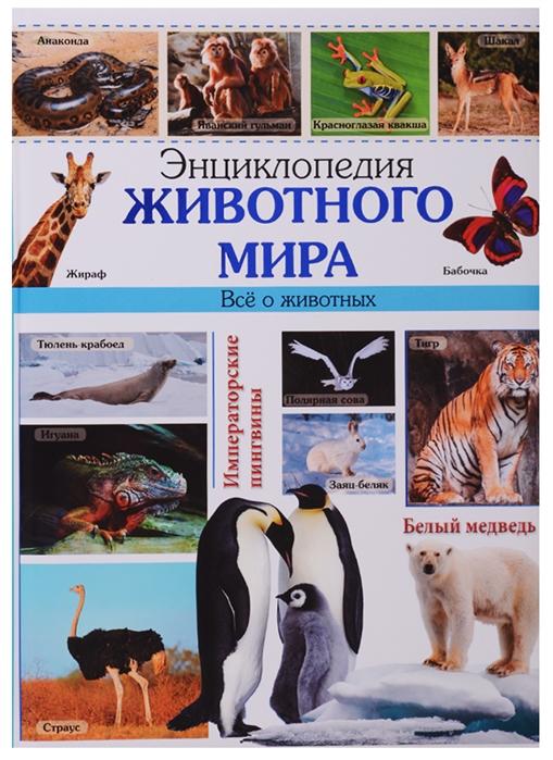 Купить Энциклопедия Животного Мира наша, Проф-Пресс, Животные и растения