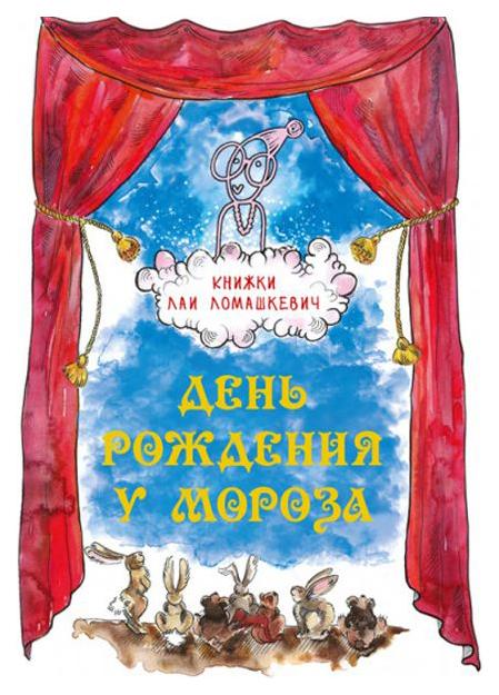 Купить День Рождения У Мороза. Новогодняя пьеса, Спорт и Культура - 2000, Сказки