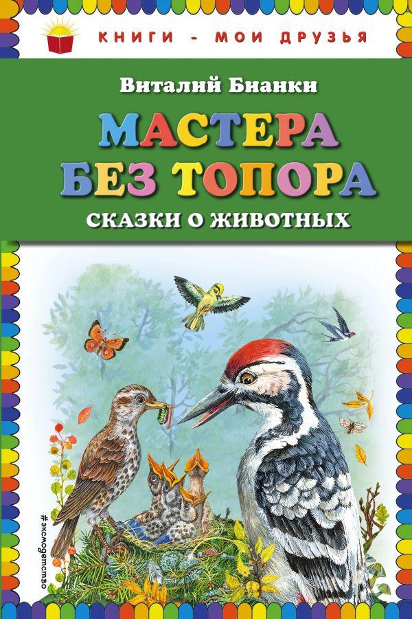 Купить Мастера Без топора, Эксмо, Детская художественная литература