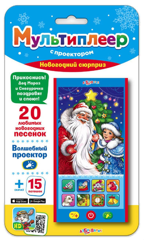 Мультиплеер с проектором Азбукварик Новогодний сюрприз 056-1
